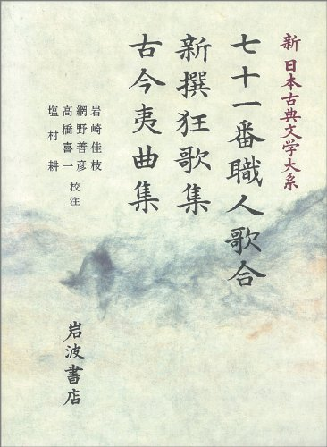 七十一番職人歌合;新撰狂歌集;古今夷曲集 (新 日本古典文学大系)の詳細を見る