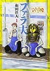 ファラ夫 ~3巻 (和田洋人)