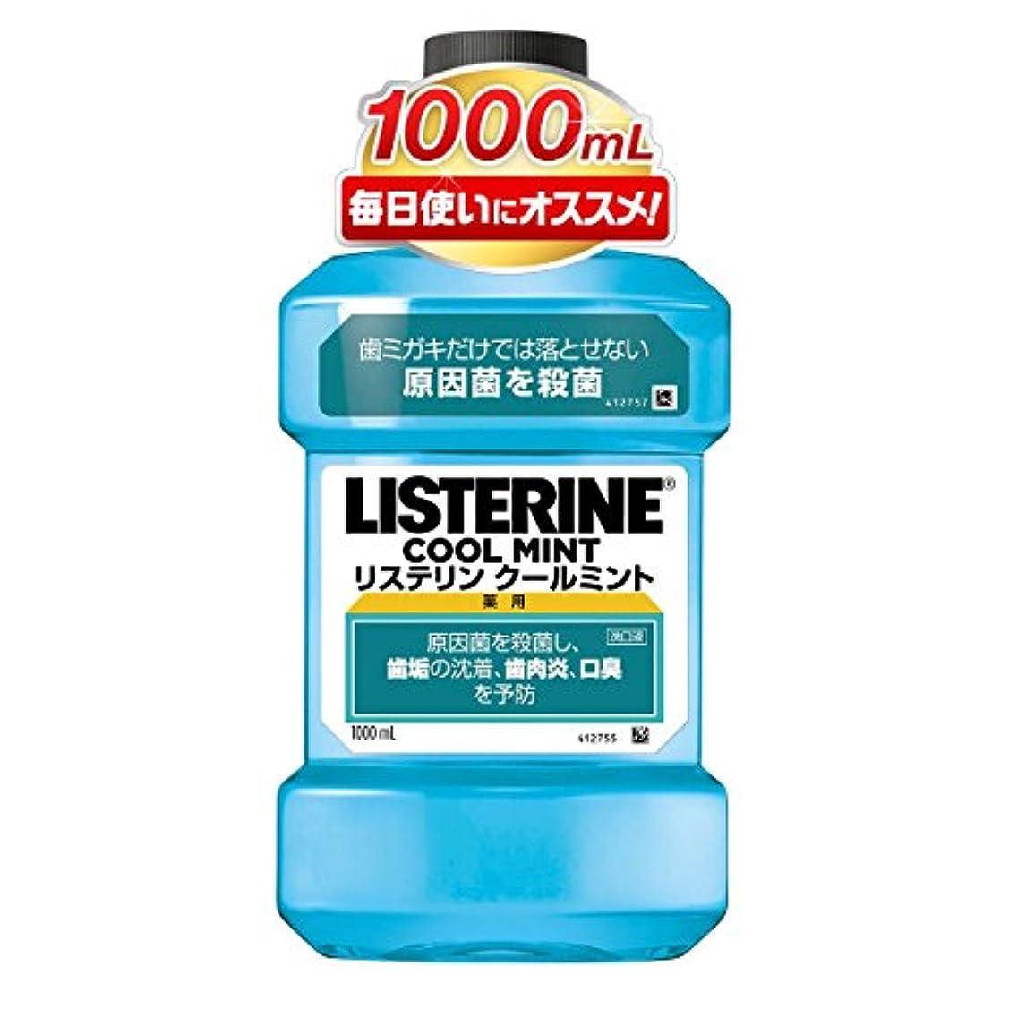 [医薬部外品] 薬用 リステリン マウスウォッシュ クールミント 1000mL