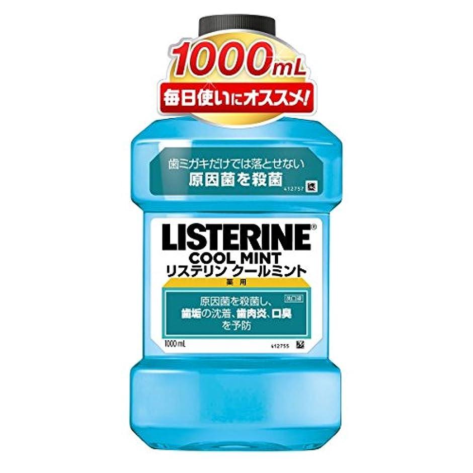 スラックウェブ海里[医薬部外品] 薬用 リステリン マウスウォッシュ クールミント 1000mL