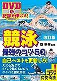 DVDで記録を伸ばす! 競泳 最強のコツ50 改訂版 (コツがわかる本!)