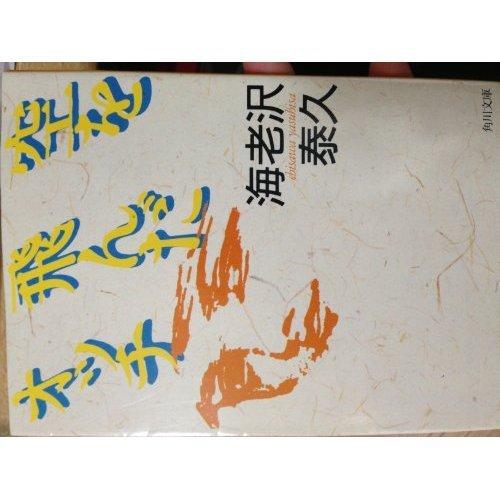 空を飛んだオッチ (角川文庫)の詳細を見る