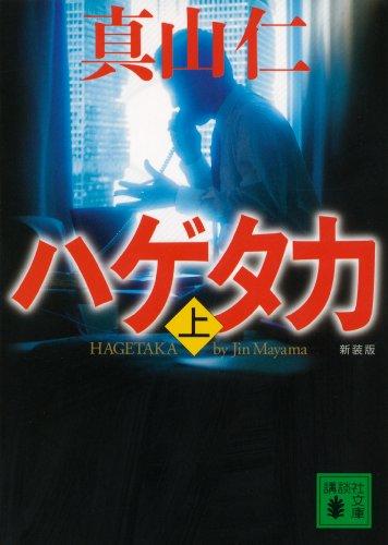 新装版 ハゲタカ(上) (講談社文庫)の詳細を見る