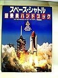 スペース・シャトル搭乗員ハンドブック (1983年)