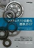 システムテスト自動化 標準ガイド CodeZine BOOKS