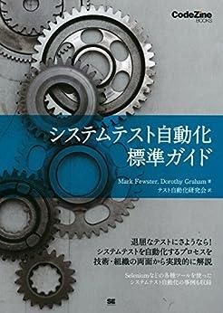 [Mark Fewster, Dorothy Graham]のシステムテスト自動化 標準ガイド CodeZine BOOKS