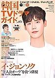 韓国TVドラマガイド(71) (双葉社スーパームック) -