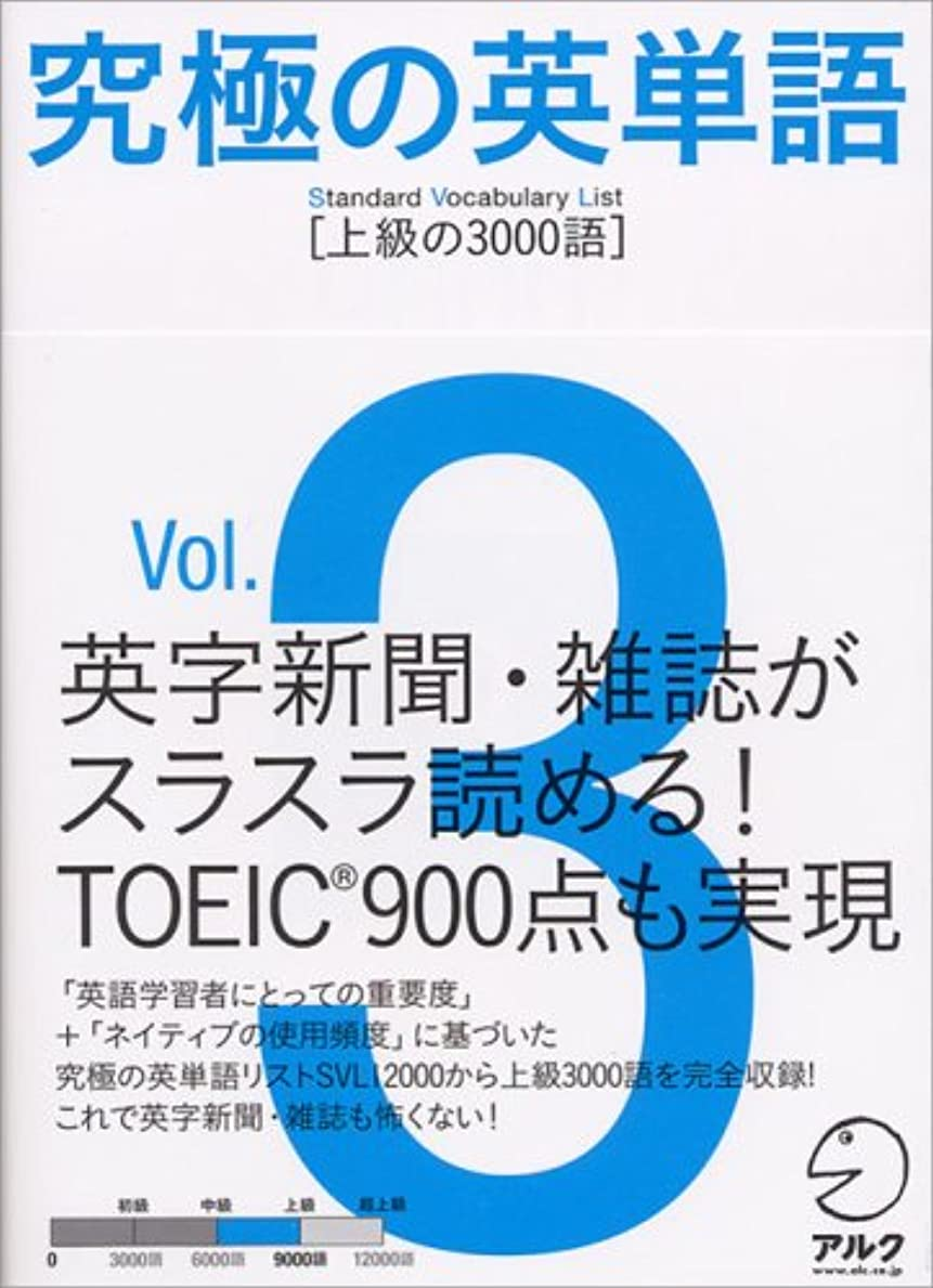 貫通する不道徳エレベーター究極の英単語 Standard Vocabulary List [上級の3000語] Vol.3