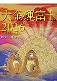 2016年 大金運富士カレンダー (マルチメディア)