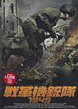 戦革機銃隊1945 [DVD]