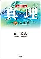 真理6巻(人生篇) (新装新版)