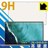 PDA工房 ASUS Chromebook Flip C434TA 9H高硬度[ブルーライトカット] 保護 フィルム 光沢 日本製