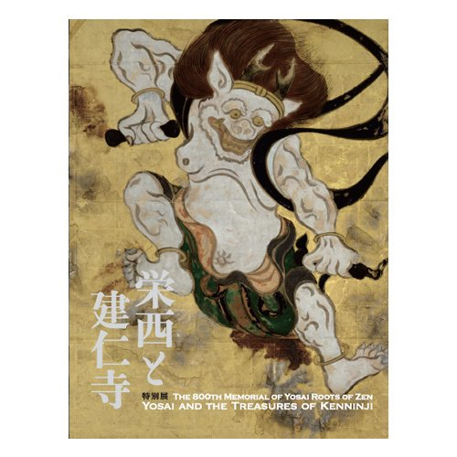 特別展「栄西と建仁寺」公式図録