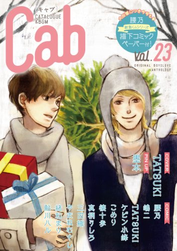 Cab v.23―CATALOGUE & BGMの詳細を見る
