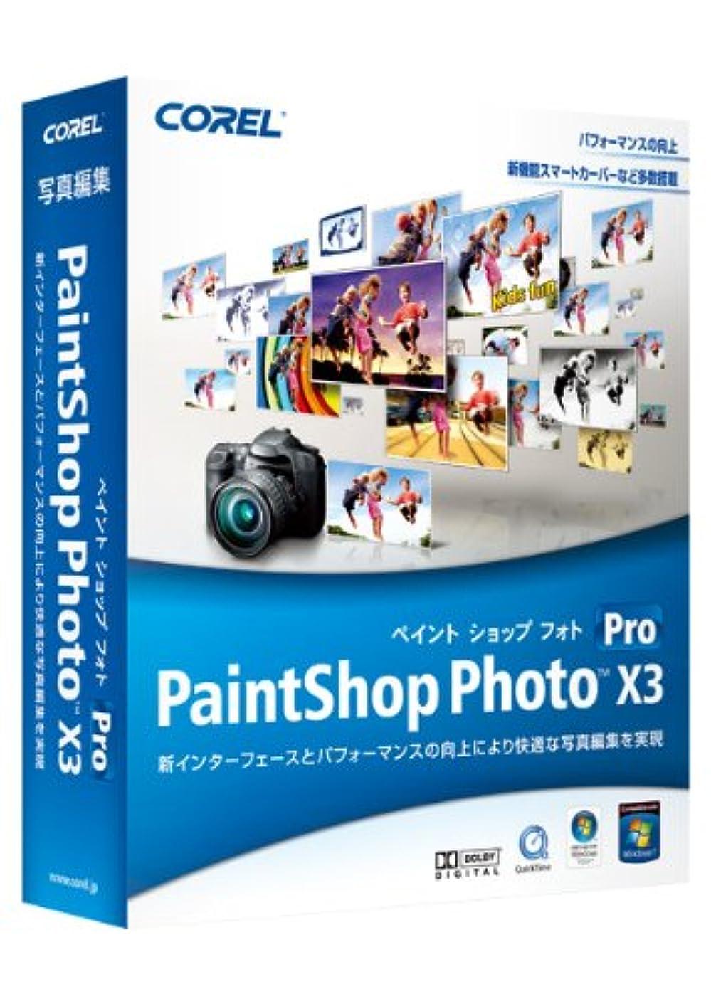 胚芽共和党結果Paint Shop Photo Pro X3 通常版