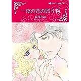 一夜の恋の贈り物 (ハーレクインコミックス)