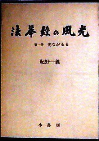 法華経の風光〈第1巻〉光ながるる (1976年)