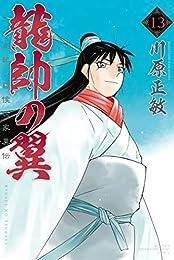 龍帥の翼 史記・留侯世家異伝(13) (月刊少年マガジンコミックス)