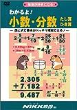 わかるよ! 小数・分数たし算ひき算 (DVDビデオ) (わかるよ! シリーズ)