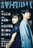 小説 野性時代 第189号 2019年8月号 (KADOKAWA文芸MOOK 191)
