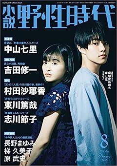 小説 野性時代 第189号 2019年8月号 (KADOKAWA BUNGEI MOOK)