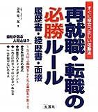 再就職・転職の必勝ルール〜履歴書・経歴書・面接