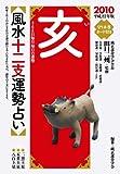 2010年版 風水十二支運勢占い 亥(い)