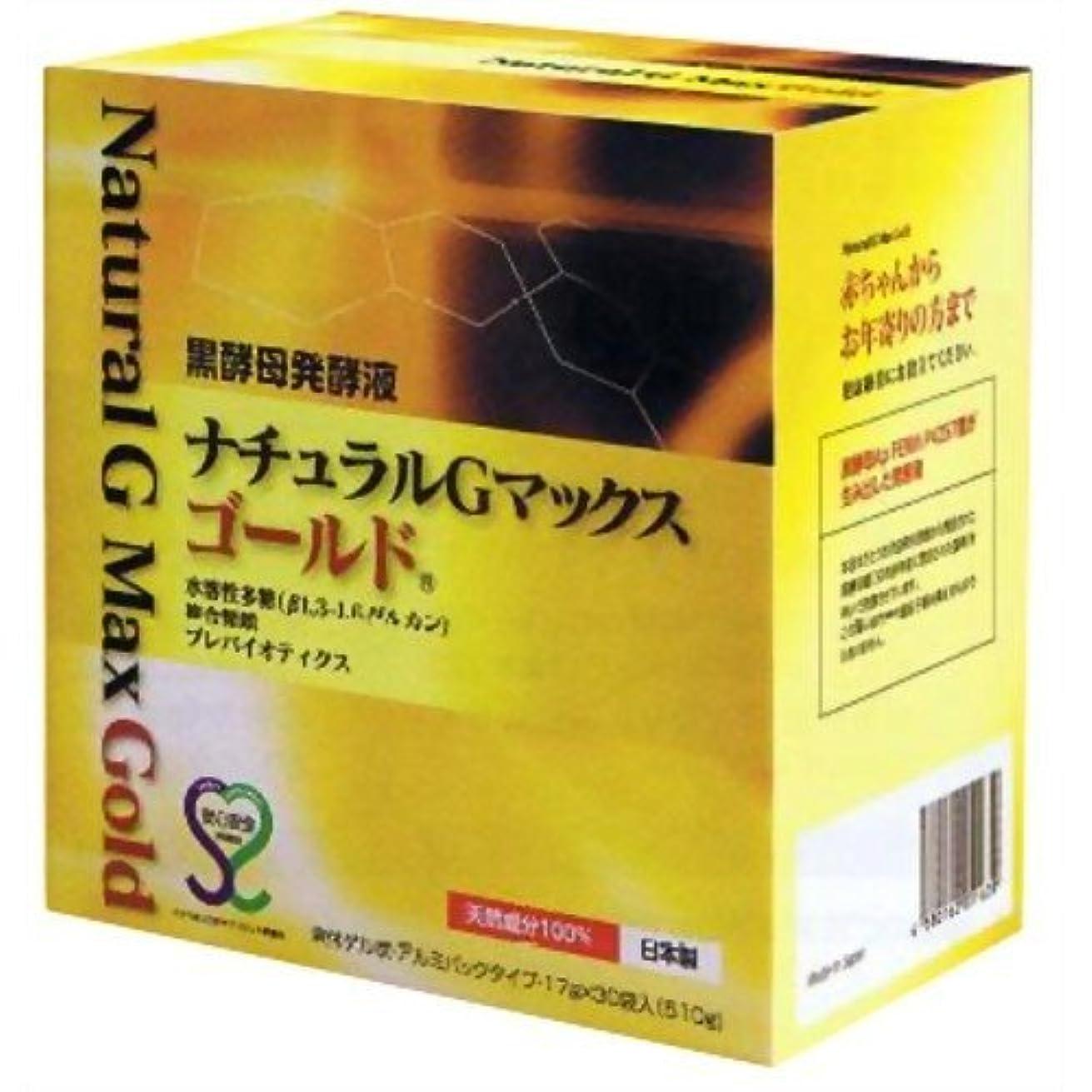 コードレスディーラー間黒酵母発酵液 ナチュラルGマックスゴールド 17g×30袋