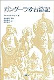 ガンダーラ考古游記