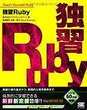 独習Ruby