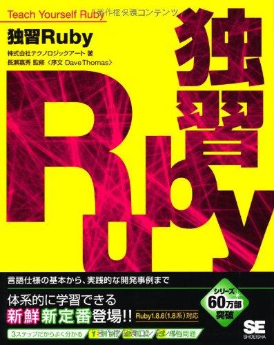 独習Rubyの詳細を見る
