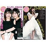 AKB48Group新聞 2019年6月号 Amazonオリジナル生写真セット (A組全8種より1枚ランダム封入)