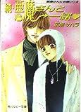 続・悪魔さんと一緒―悪魔さんにお願い〈3〉 (角川ルビー文庫)
