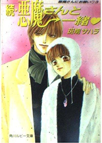 続・悪魔さんと一緒―悪魔さんにお願い〈3〉 (角川ルビー文庫)の詳細を見る