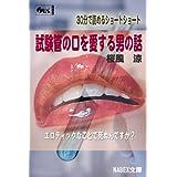 試験管の口を愛する男の話 桜風涼の小説集