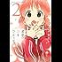 星野、目をつぶって。(2) (週刊少年マガジンコミックス)