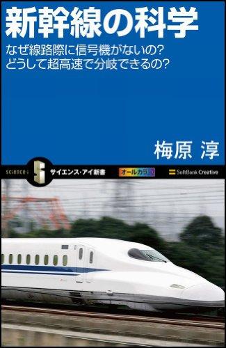 新幹線の科学 なぜ線路際に信号機がないの?どうして超高速で分岐できるの? (サイエンス・アイ新書)