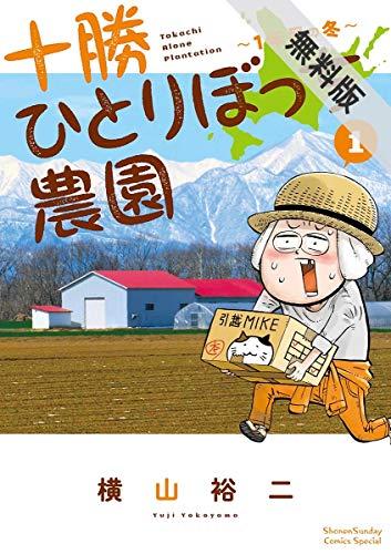 十勝ひとりぼっち農園(1)【期間限定 無料お試し版】 (少年サンデーコミックススペシャル)