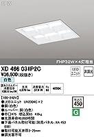 オーデリック 店舗・施設用照明 テクニカルライト ベースライト【XD 466 031P2C】XD466031P2C