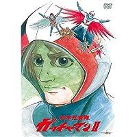 科学忍者隊ガッチャマンII COMPLETE DVD-BOX