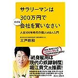 三戸 政和 (著) (37)新品:   ¥ 907 ポイント:8pt (1%)24点の新品/中古品を見る: ¥ 907より