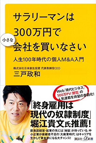 サラリーマンは300万円で小さな会社を買いなさい 人生100年時代の個人M&A入門 (講談社+α新書)