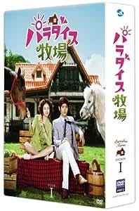 パラダイス牧場 完全版 DVD BOX I