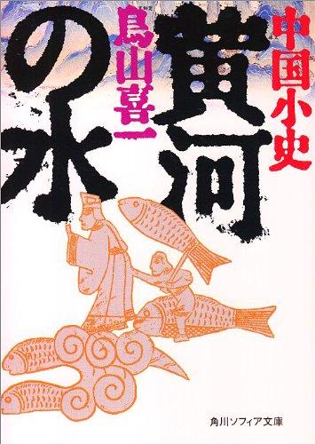 黄河の水―中国小史 (角川文庫ソフィア)の詳細を見る