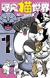 野良猫世界 / SP☆ なかてま のシリーズ情報を見る