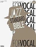 ジャズ・スタンダード・バイブル FOR VOCAL ヴォーカリストのためのセッション定番123曲 (CD付き)