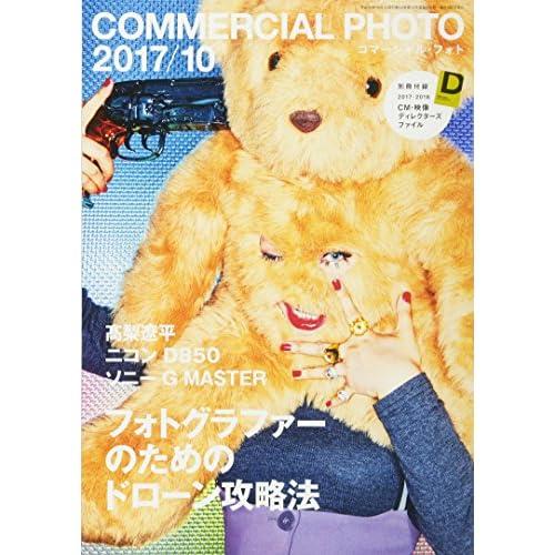 COMMERCIAL PHOTO (コマーシャル・フォト) 2017年 10月号