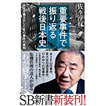 重要事件で振り返る戦後日本史 日本を揺るがしたあの事件の真相 (SB新書)