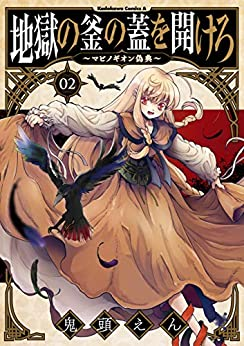 地獄の釜の蓋を開けろ~マビノギオン偽典~(2) (角川コミックス・エース)