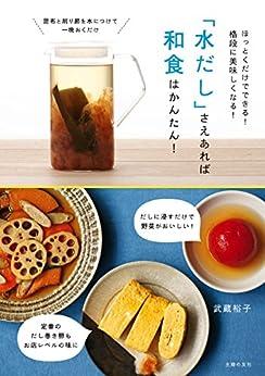[武蔵 裕子]の「水だし」さえあれば和食はかんたん!
